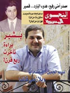 Sheikh Nadim
